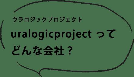 ウラロジックプロジェクトってどんな会社?