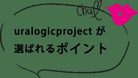 uralogicproject が選ばれるポイント