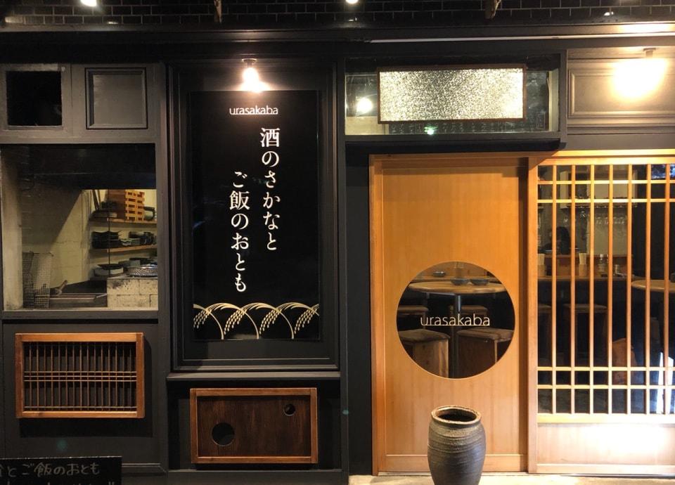"""日本のお酒と海鮮料理 """"urasakaba"""""""